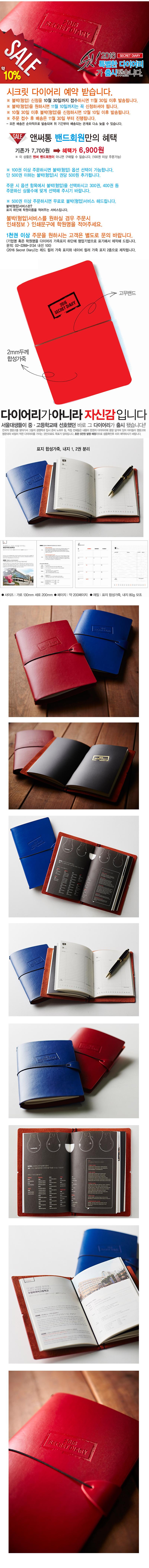 2016_secret_diary